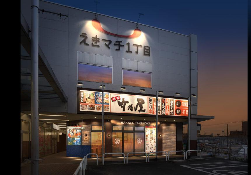 竹乃屋 香椎駅店