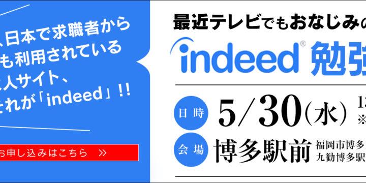 【5月30日】indeed勉強会 開催 in 博多駅前開催