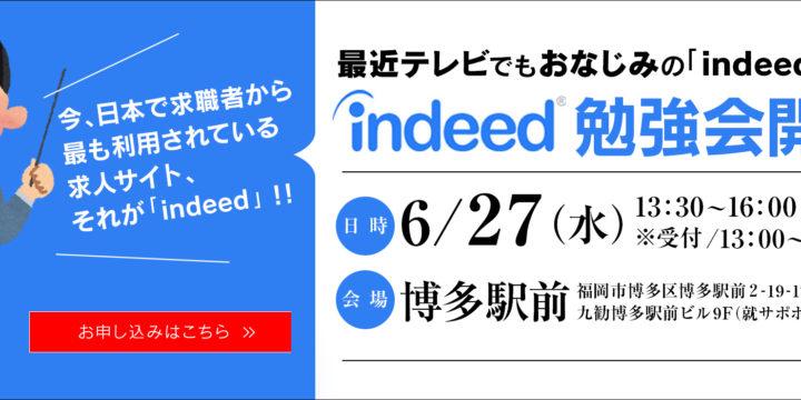 【6月27日】indeed勉強会 開催 in 博多駅前開催