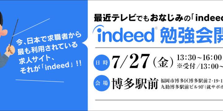 【7月27日】indeed勉強会 開催 in 博多駅前開催