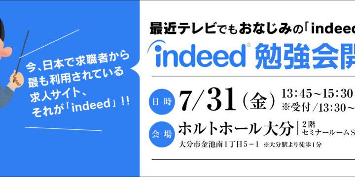 【7月31日】indeed勉強会 開催 in 大分開催