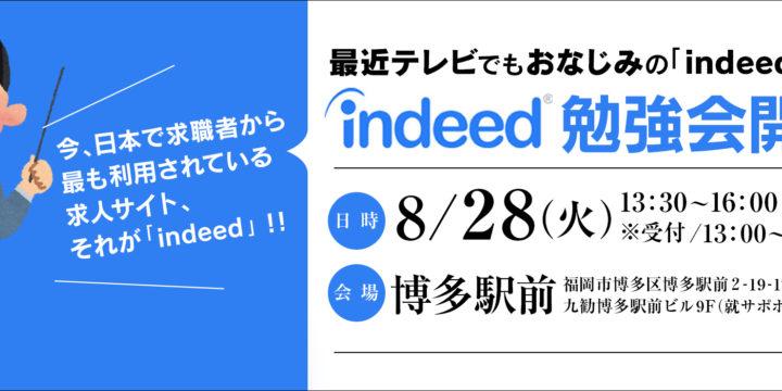 【8月28日】indeed勉強会 in 博多駅前開催|参加費無料