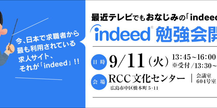 【9月11日】indeed勉強会 in 広島開催|参加費無料