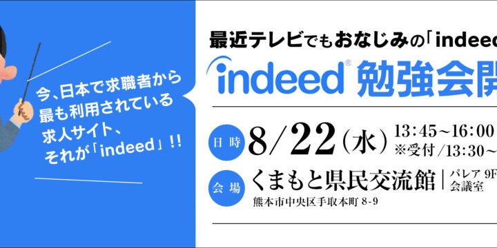 【8月22日】indeed勉強会 in 熊本開催|参加費無料