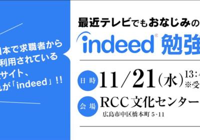 【11月21日】indeed勉強会 in 広島開催 参加費無料