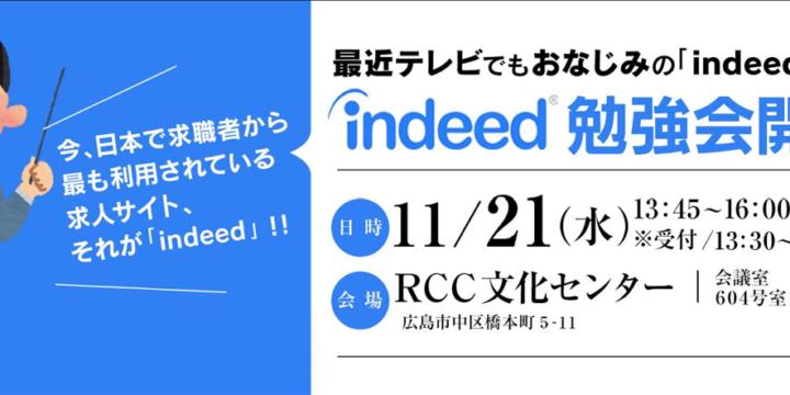 【11月21日】indeed勉強会 in 広島開催|参加費無料