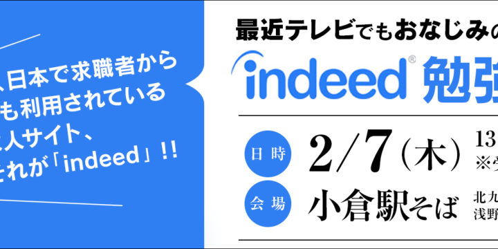 【2月7日】indeed勉強会 in 北九州開催|参加費無料