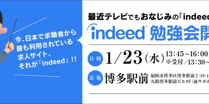 【1月23日】indeed勉強会 in 博多駅前開催|参加費無料