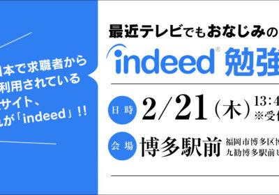 【2月21日】indeed勉強会 in 博多駅前開催 参加費無料