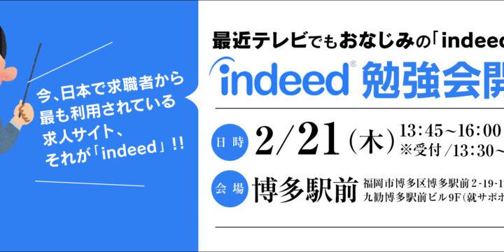 【2月21日】indeed勉強会 in 博多駅前開催|参加費無料