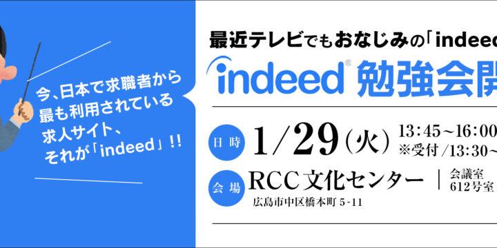 【1月29日】indeed勉強会 in 広島開催|参加費無料