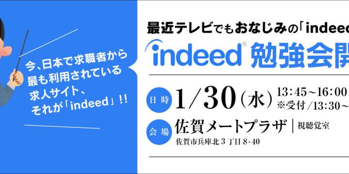 【1月30日】indeed勉強会 in 佐賀開催|参加費無料