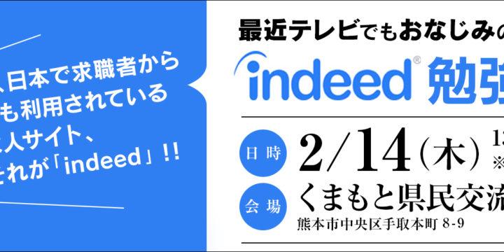 【2月14日】indeed勉強会 in 熊本市開催|参加費無料