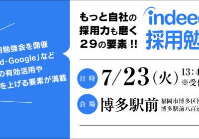 【7月23日】indeed・Google勉強会 in 博多駅前開催|参加費無料
