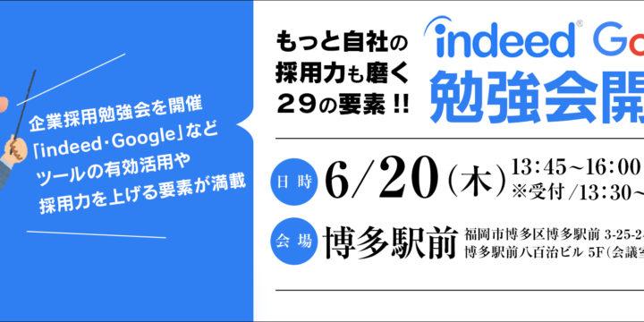 【6月20日】indeed・Google勉強会 in 博多駅前開催|参加費無料