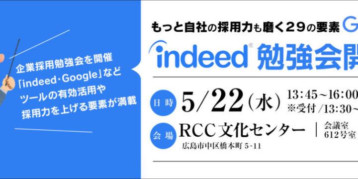 【5月22日】indeed・Google勉強会 in 広島開催|参加費無料